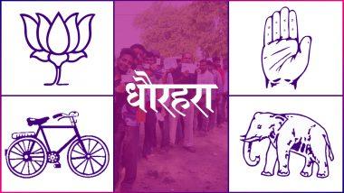 धौरहरा लोकसभा सीट 2019 के चुनाव परिणाम: जानें उत्तर प्रदेश की इस सीट से कौन बन रहा है सांसद