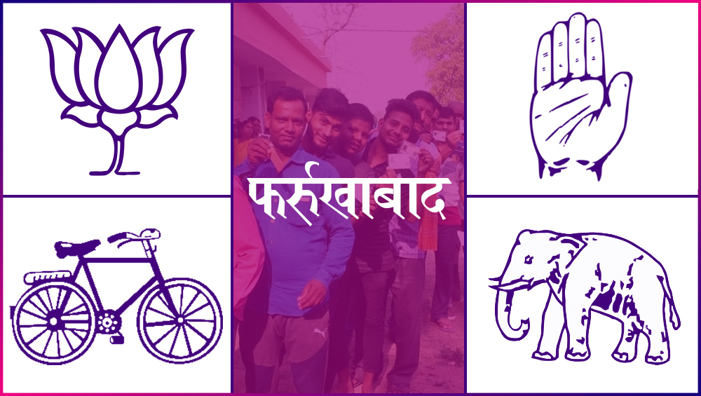 फर्रुखाबाद लोकसभा सीट 2019 के चुनाव परिणाम: जानें उत्तर प्रदेश की इस सीट से कौन बन रहा है सांसद