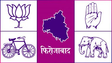 फिरोजाबाद लोकसभा सीट 2019 के चुनाव परिणाम: जानें उत्तर प्रदेश की इस सीट से कौन दे रहा है किसे टक्कर