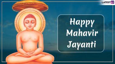 Mahavir Jayanti 2019: इन 4 नामों से भी जाने जाते हैं जैन धर्म के 24वें तीर्थंकर भगवान महावीर, उन्होंने दुनिया को दिया था ये संदेश