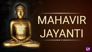 Mahavir Jayanti 2019: जब राज परिवार के ऐशो-आराम को छोड़ महावीर स्वामी बने दिगंबर धारी, बेहद अनमोल हैं जैन धर्म के 24वें तीर्थंकर के ये पंचशील सिद्धांत