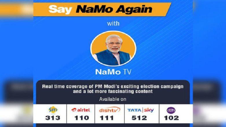 NaMo TV पर लाइव कवरेज पर पाबंदी नहीं मगर  चुनाव से 48 घंटे पहले नहीं चल सकता  रिकॉर्डेड कंटेट: निर्वाचन आयोग