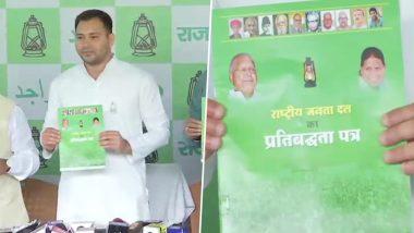 लोकसभा चुनाव 2019: RJD का घोषणापत्र जारी, बिहार में ताड़ी होगी लीगल- 7वीं और 8वीं क्लास पास को मिलेगी पुलिस में नौकरी