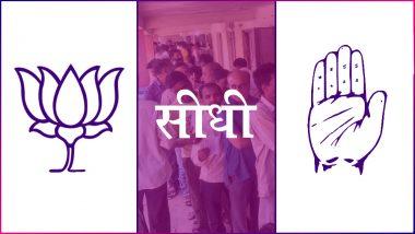सीधी लोकसभा सीट 2019 के चुनाव परिणाम: मध्य प्रदेश की इस सीट पर बीजेपी की रीति पाठक लगाएंगी जीत की हैट्रिक, कांग्रेस के अजय अर्जुन सिंह पिछड़े