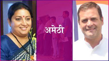 अमेठी लोकसभा सीट 2019 के चुनाव परिणाम: बीजेपी से स्मृति ईरानी आगे, राहुल गांधी पिछड़े