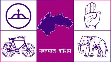 यवतमाल-वाशिम लोकसभा सीट 2019 के चुनाव परिणाम: जानें महाराष्ट्र की इस सीट से कौन बन रहा है सांसद