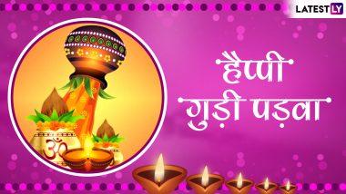 Gudi Padwa 2019 Wishes And Shayari: गुड़ी पड़वा पर भेजें ये बेहतरीन कोट्स, मैसेजेस, शायरियां और अपने प्रियजनों को दें नव वर्ष की प्यार भरी शुभकामनाएं