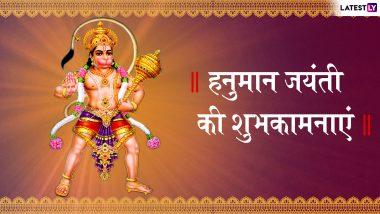Hanuman Jayanti 2019 Wishes and Messages: अपने प्रियजनों को भेजें ये शानदार भक्तिमय मैसेजेस और दें हनुमान जयंती की प्यार भरी शुभकामनाएं
