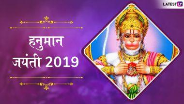 Hanuman Jayanti 2019: अपने नाखूनों से रामभक्त हनुमान ने सबसे पहले लिखी थी रामायण, इस वजह से उन्होंने समुद्र में फेंक दी अपनी ये रचना