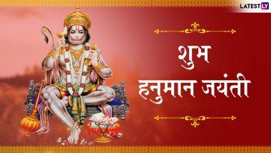 Hanuman Jayanti 2019 Wishes: हनुमान जयंती पर अपने प्रियजनों को भेजें ये भक्तिमय शायरियां और खास अंदाज में दें इस पर्व की बधाई