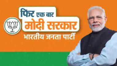 लोकसभा चुनाव 2019: बीजेपी ने लॉन्च किया 'फिर एक बार मोदी सरकार' कैंपेन, आप भी देखिए यह Video