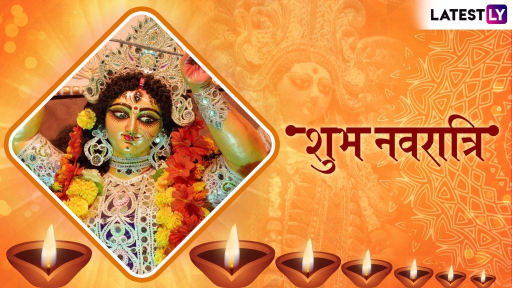 Chaitra Navratri 2019 Shayari: दोस्तों, परिवार वालों को WhatsApp Stickers, SMS, Facebook Greetings के जरिए भेजें ये भक्तिमय शायरियां और कहें शुभ नवरात्रि
