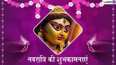 Happy Chaitra Navratri 2019 Wishes: इन शानदार Quotes, Messages और Images के जरिए अपने दोस्तों व प्रियजनों को दें चैत्र नवरात्रि की शुभकामनाएं