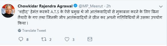 BJP सांसद राजेंद्र अग्रवाल का विवादित ट्वीट, लिखा-करकरे बिना तैयारी के गए थे आतंकियों से लड़ने