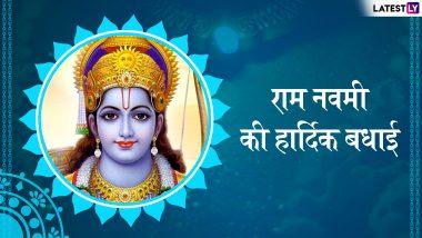 Ram Navami 2019: इन भक्तिमय मैसेजेस को WhatsApp Sticker, Facebook Greetings और SMS के जरिए भेजकर दें सभी को राम नवमी की हार्दिक बधाई