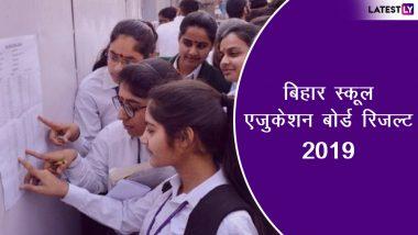 Bihar Board 10th Matric result 2019: आज दोपहर 12.30 बजे जारी होगा मैट्रिक परीक्षा का रिजल्ट, biharboard.ac.in पर ऐसे देखें अपना परिणाम