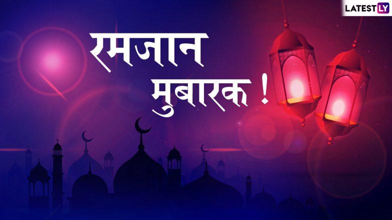 Ramadan Mubarak 2019 Wishes And Messages: शुरू हो गया अल्लाह की इबादत का पाक महीना, इन मैसेजेस को WhatsApp, Facebook, SMS के जरिए भेजकर हर किसी से कहें रमजान मुबारक