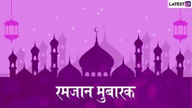 Ramadan Mubarak 2019 Wishes and Messages: अपने दोस्तों व रिश्तेदारों को WhatsApp Stickers, SMS और Facebook Greetings के जरिए ये मैसेजेस भेजकर दें रमजान की मुबारकबाद