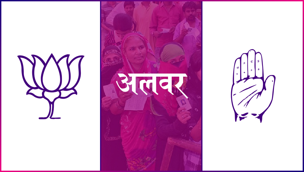 अलवर लोकसभा सीट 2019 के चुनाव परिणाम: जानें राजस्थान की इस सीट से कौन बन रहा है सांसद