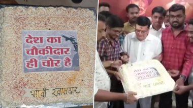 NCP नेता आनंद परांजपे ने मनाया अपना जन्मदिन, 'देश का चौकीदार ही चोर है' लिखा केक काटा