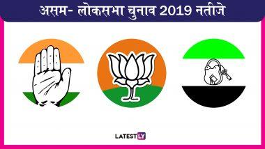 Lok Sabha Elections Results 2019: असम में भी चला 'मोदी मैजिक', देखें पूरी लिस्ट