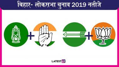 Lok Sabha Elections Results 2019: बिहार की सभी सीटों पर हुए चुनाव के परिणाम और विजयी उम्मीदवारों के नाम