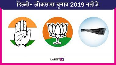 Delhi Lok Sabha Election Results 2019: यहां जानें दिल्ली की 11 सीटों पर कौन-सी पार्टी चल रही है आगे