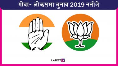Lok Sabha Elections Results 2019: गोवा में बीजेपी और कांग्रेस 1-1 सीट पर चल रही आगे