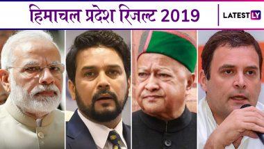 Lok Sabha Elections Results 2019: हिमाचल प्रदेश की सभी सीटों पर हुए चुनाव के परिणाम और विजयी उम्मीदवारों के नाम