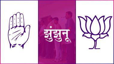 झुंझुनू लोकसभा सीट 2019 के चुनाव परिणाम: जानें राजस्थान की इस सीट से कौन बन रहा है सांसद