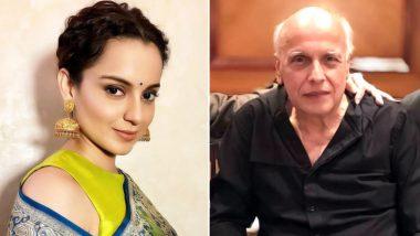 फिल्मकार महेश भट्ट ने कंगना रनौत के खिलाफ टिप्पणी करने से किया मना, एक्ट्रेस को कहा 'बच्ची'