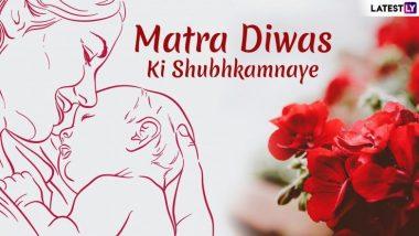 Happy Mother's Day 2019 Wishes And Messages: मदर्स डे पर अपनी मां को इन शानदार WhatsApp Stickers, Facebook Greetings, SMS और HD Images के जरिए दें शुभकामनाएं