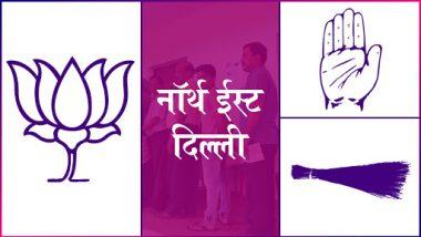 नॉर्थ ईस्ट दिल्ली लोकसभा सीट: बीजेपी के मनोज तिवारी और कांग्रेस की शीला दीक्षित के बीच होगी कांटे की टक्कर, जानें सीट का पूरा इतिहास