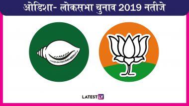 Lok Sabha Elections Results 2019: ओडिशा में नवीन पटनायक की BJD 14 तो BJP 7 सीटों पर चल रही आगे