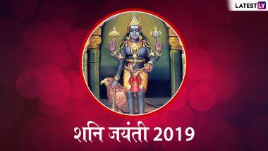 Shani Jayanti 2019: शनि देव को प्रसन्न करने के लिए जानें, क्या करें और क्या न करें
