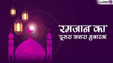Ramzan 2019 Dusra Ashra Mubarak: शुक्रवार से दूसरा अशरा होगा शुरू, इन  WhatsApp Stickers, Facebook Greetings, SMS और HD Images के जरिए दें शुभकामनाएं