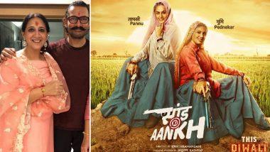 आमिर खान की बहन करेंगी बॉलीवुड डेब्यू, फिल्म 'सांड की आंख' में निभाएंगी अहम भूमिका