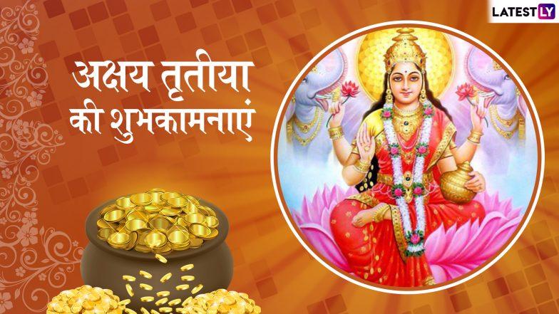 Akshaya Tritiya 2019 Wishes and Messages: अक्षय तृतीया के पावन अवसर पर WhatsApp Stickers, SMS, Facebook Greeting के जरिए भेजें ये मैसेजेस और दें सभी को शुभकामनाएं