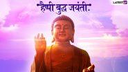 Buddha Jayanti Wishes 2020: बुद्ध जयंती के शुभ अवसर पर Greetings, Gautama Buddha HD Images, WhatsApp Stickers, GIFs, Pics और Facebook Status भेजकर अपने प्रियजनों को दें शुभकामनाएं