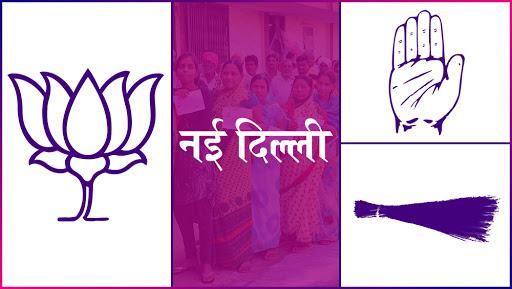नई दिल्ली लोकसभा सीट: बीजेपी के मीनाक्षी लेखी और आप उम्मीदवार बृजेश गोयल बीच होगी कांटे की टक्कर