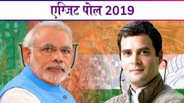 Exit Polls 2019 का रियलिटी टेस्ट: जानें कितना सही होता है एग्जिट पोल, पढ़े क्या कहते हैं पिछले पांच लोकसभा चुनावों के आंकड़े