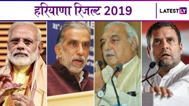 Lok Sabha Elections Results 2019: हरियाणा की सभी सीटों पर हुए चुनाव के परिणाम और विजयी उम्मीदवारों के नाम