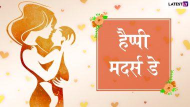 Happy Mother's Day 2019 Wishes And Messages: तोहफों से नहीं इन मैसेजेस से जीतें अपनी प्यारी मां का दिल, WhatsApp Stickers, Facebook Greetings और SMS के जरिए भेजकर दें मदर्स डे की शुभकामनाएं