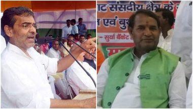 काराकाट लोकसभा सीट 2019 के चुनाव परिणाम: उपेंद्र कुशवाहा को पछाड़ महाबली सिंह निकले आगे