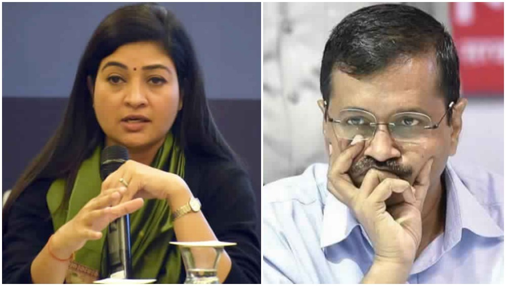 AAP विधायकों के WhatsApp ग्रुप से फिर हटायी गईं अलका लांबा, अरविंद केजरीवाल पर भड़कीं