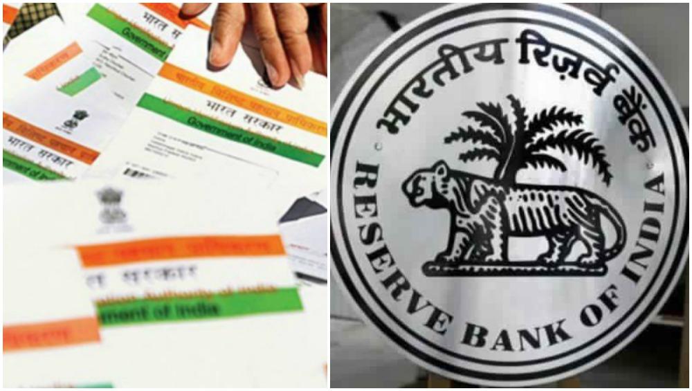 ग्राहक की सहमति से KYC के लिए आधार का उपयोग कर सकते हैं बैंक: RBI