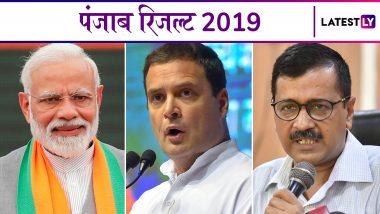 Lok Sabha Elections Results 2019: पंजाब की सभी सीटों पर हुए चुनाव के परिणाम और विजयी उम्मीदवारों के नाम