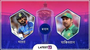 India vs Pakistan, ICC CWC 2019: भारत ने जीता मैच, सोशल मीडिया पर जमकर उड़ा पाकिस्तानी टीम का मजाक
