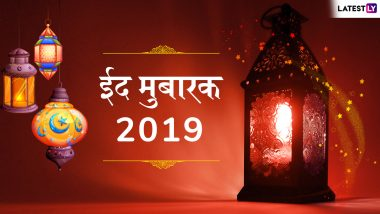 Bihar Eid Moon Sighting 2019 Eid Al Fitr Announcement: पटना में ईद का चांद दिखने की खबर, बिहार में बेसब्री से इंतजार जारी