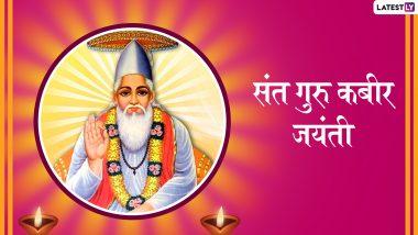 Sant Guru Kabir Jayanti 2019: आज है महान संत और कवि कबीरदास की 642 वीं जयंती, पढ़े अनमोल सीख देने वाले उनके कुछ दोहे